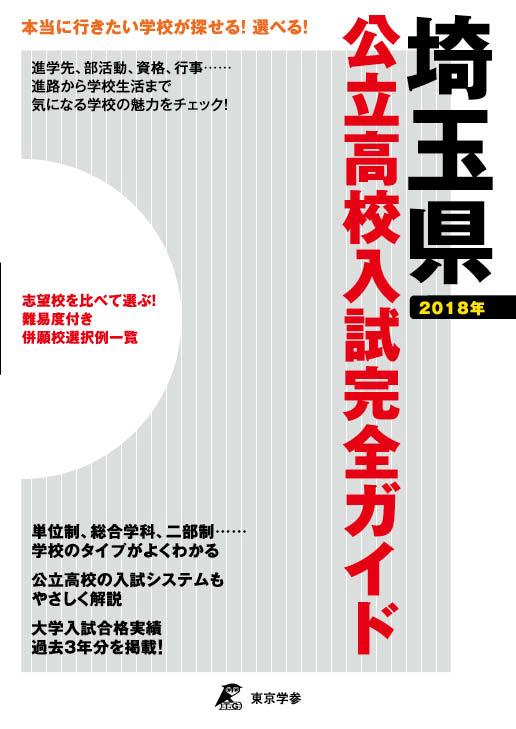 埼玉県公立高校入試完全ガイド商品画像