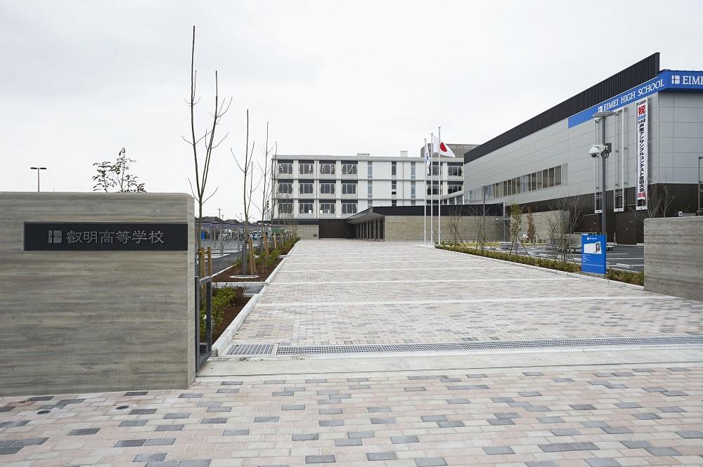 叡明高等学校(小松原高等学校)