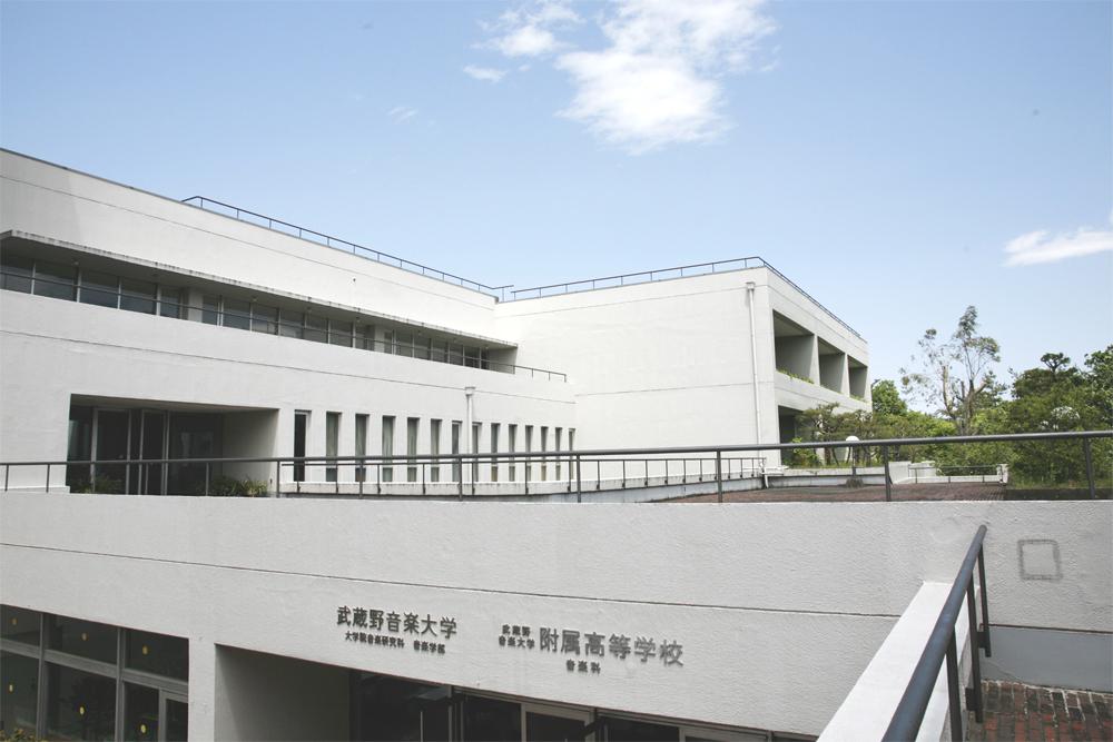 武蔵野音楽大学附属高等学校〈音楽科〉